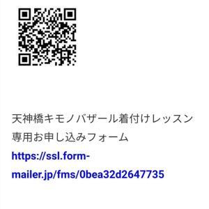 =天神橋キモノバザールの着付けレッスン詳細とお申し込み方法=