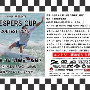御宿うみがめパトロール隊プレゼンツ 第22回 ESPERS CUP エントリー開始します!