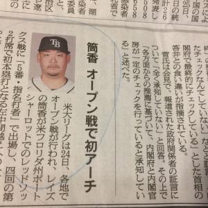 朝日新聞社見学 つづき
