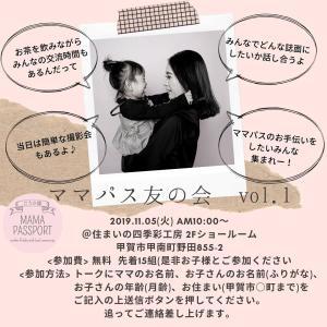 ママパス友の会vol.1
