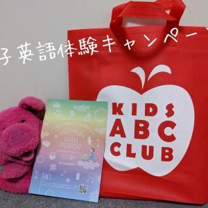 親子英語体験キャンペーン!!