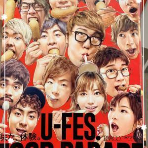 渋谷パルコ U-FES. FOOD PARADE