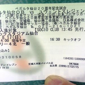 ベガルタ仙台20周年記念試合のチケット