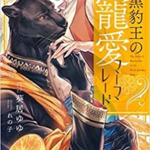 黒豹王の寵愛マーマレード(葵居ゆゆ著*BL小説)