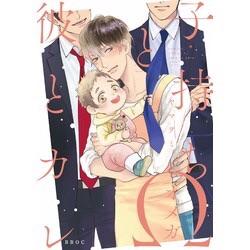 子持ちΩと彼とカレ (ヤマヲミ著*BL漫画)