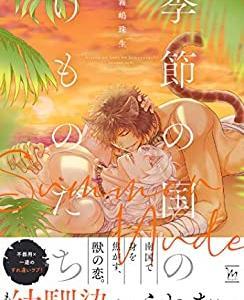 季節の国のけものたち~Summer Nude~(霧島珠生著*BL漫画)