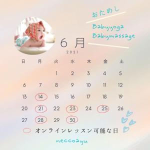 6月は、ベビーヨガ・ベビーマッサージ無料オンラインレッスン!