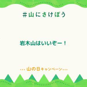 【ブログネタ枠】山の日なので、山について語るだけ【青森また行きたい】