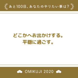 【ブログネタ枠】雄志さんは今年あと100日も平穏に過ごしたい【雑談もする】