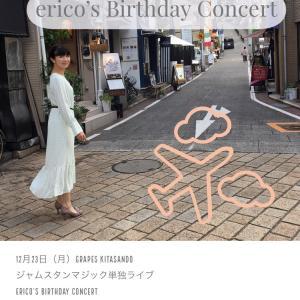 erico's Birthday Concertのおしらせ。