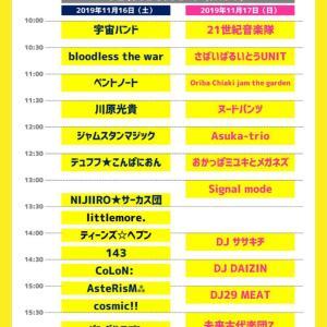 相鉄ロックオンミュージック2019