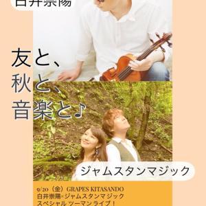 9/20(金)北参道GRAPESツーマンライブのお知らせ!
