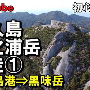 屋久島の宮之浦岳縦走してきました
