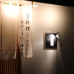 【東銀座】歌舞伎座のおひざ元東銀座で楽しむ京懐石〜銀座柊家