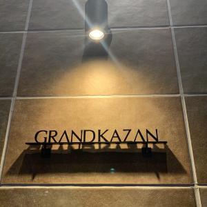 【名古屋】優雅すぎる!まるでシンガポールのハイティーを頂いてるよう〜GRAND KAZAN(Ch