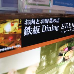 【大阪/宗右衛門町】お祝いや記念日に使いやすく一人でも気軽な鉄板焼きSEEKS