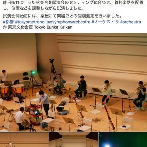 続いて、都響も・・・! 演奏再開を目指し、日本のオーケストラも始動した!
