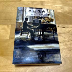 革命前夜(2)・・・ライプツィヒの記憶