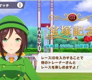 ウマ娘 レオ杯として最も有力?な宝塚記念「阪神・芝2200m・右・内」のコース攻略!