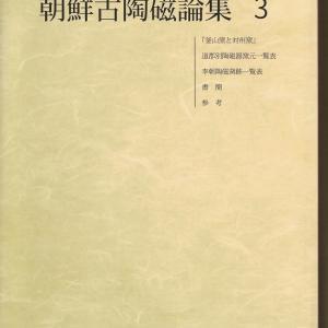 猫の後ろ姿 2107 『浅川伯教 朝鮮古陶磁論集』3 出来ました。