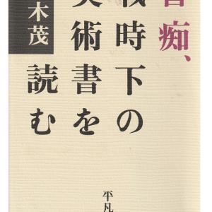 猫の後ろ姿 2114 青木茂『書痴、戦時下の美術書を読む』