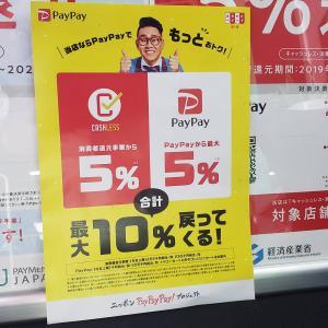 PayPayで10%還元!