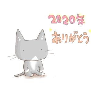 2020年 ありがとう