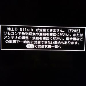 テレビが……