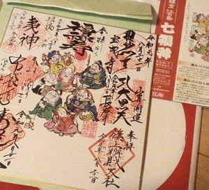 鎌倉江の島七福神めぐり