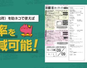 『助ネコ』が、一体型帳票システム「スマートCat(イージー出荷)」に対応しました!