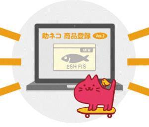 「助ネコ 商品登録」が生まれ変わりました!完全リニューアル!