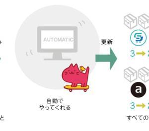 『助ネコ在庫管理』が『e-shopsカートS』の在庫連携に対応!お得なキャンペーン開催中!