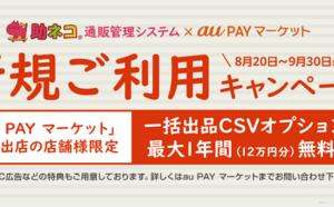 「助ネコ」×「au PAY マーケット」コラボキャンペーン開催中!「助ネコ商品登録」リニューアル記念!