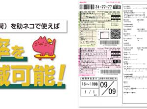 3/25開催!一体型帳票の「スマートCat」と「助ネコ受注管理」活用のためのオンラインセミナーを開催!