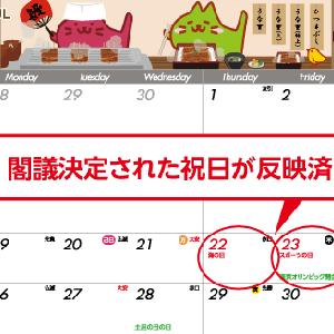助ネコカレンダーは閣議決定された祝日が反映されています!