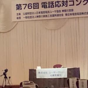 電話応対コンクール神奈川県大会に参加しました!