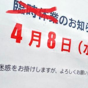 【4/2(木)の ラインナップ】