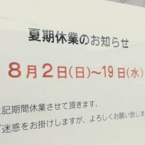 【8/1(土)のラインナップ】