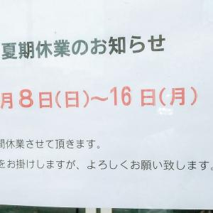【7月31日(土)のラインナップ】
