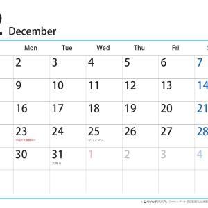 12月の臨時休診のお知らせ