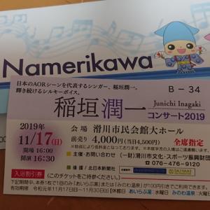 【滑川市】稲垣潤一コンサート2019