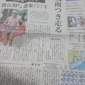 熊本城マラソンから帰ってきたら東京マラソンが