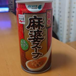 麻婆スープを自動販売機で買う