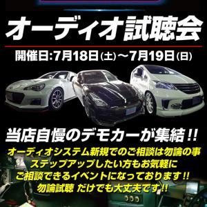オーディオ試聴会開催!!