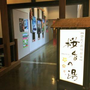 【夫婦で車中泊キャンプ】道の駅桜の郷荘川~日本一の五連水車のあるお蕎麦屋さん