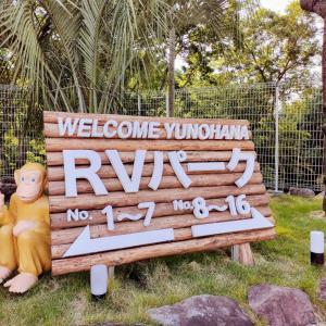 【夫婦でキャンプ】岐阜県可児市RVパーク湯の華RVキャンプ場【夫婦でくるま旅】