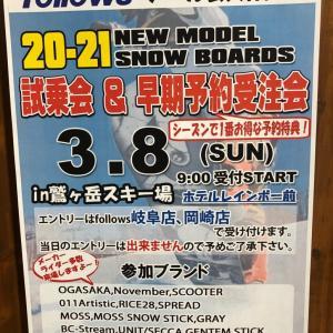 ☆3月8日20-21モデルSNOWBOARDS試乗予約会エントリー受付中!!☆IN 鷲ヶ岳スキー場