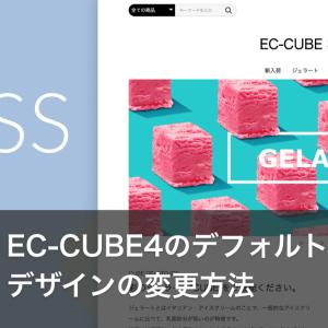 EC-CUBE4のデフォルトテンプレートのデザイン変更方法(SCSS)