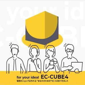EC-CUBE4正式版がもうリリースだけど、今選ぶなら2系?3系?4系?
