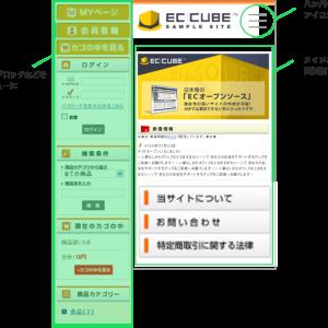 スマホに対応していない古いEC-CUBEをレスポンシブにする方法
